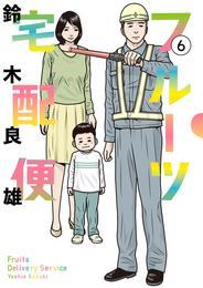 フルーツ宅配便~私がデリヘル嬢である理由~(6)