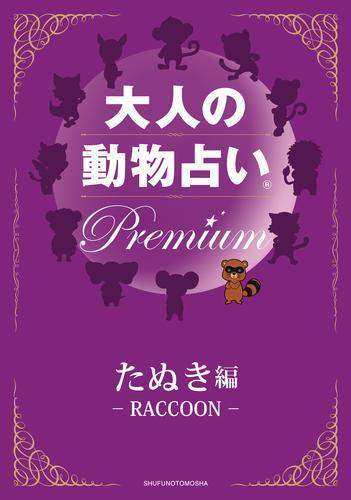 大人の動物占い(R) Premium【分冊版 たぬき編】 漫画