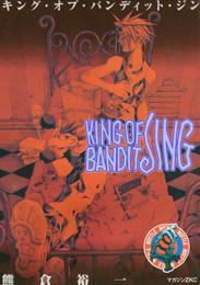 KING OF BANDIT JING(4) 漫画
