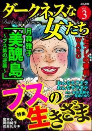 ダークネスな女たちブスの生きざま Vol.3