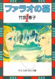 ファラオの墓 [文庫版] (1-4巻 全巻)