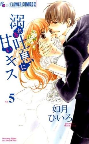 溺れる吐息に甘いキス (1-5巻 最新刊) 漫画
