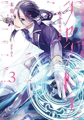 シャントラ−絶対依存の歌姫− 漫画