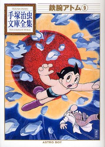 鉄腕アトム -手塚治虫文庫全集- (1-9巻 全巻) 漫画