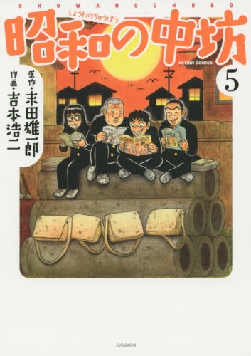昭和の中坊 [新装版] (1-5巻 最新刊) 漫画