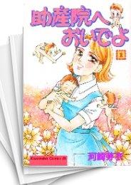 【中古】助産院へおいでよ(1-10巻) 漫画