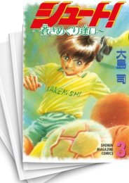 【中古】シュート!〜蒼きめぐり逢い〜 (1-5巻) 漫画
