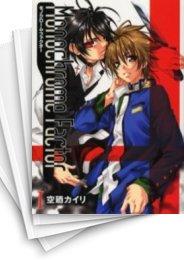 【中古】モノクローム・ファクター Monochrome Factor (1-11巻 全巻) 漫画
