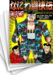 【中古】なにわ遊侠伝 (1-25巻) 漫画