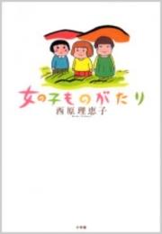 女の子ものがたり(1巻 全巻)