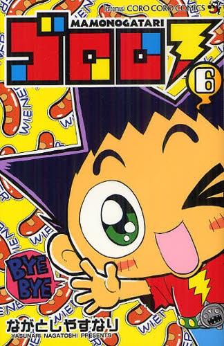 ゴロロ (1-6巻 全巻) 漫画