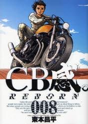 CB感。REBORN (1-8巻 全巻) 漫画