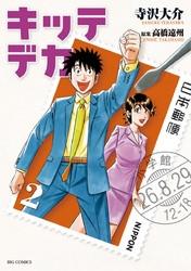 キッテデカ 2 冊セット全巻 漫画