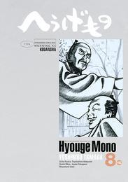 へうげもの(8) 漫画