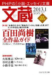 文蔵 2013.1 漫画
