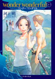 wonder wonderful 上・1 漫画