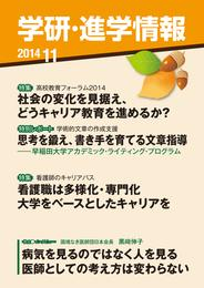 学研・進学情報 2014年11月号 漫画