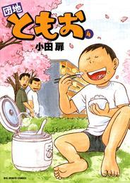 団地ともお(4) 漫画