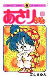 あさりちゃん(48) 漫画
