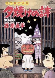 三丁目の夕日 夕焼けの詩(44) 漫画