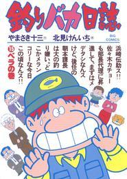 釣りバカ日誌(15) 漫画