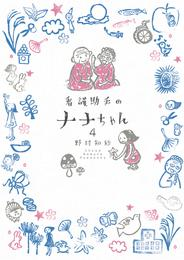 看護助手のナナちゃん(4) 漫画