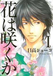 花は咲くか (1) 漫画