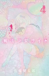 魔法少女サイト 4 漫画
