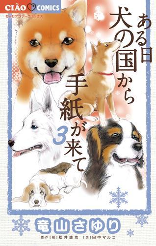 ある日 犬の国から手紙が来て 漫画