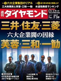 週刊ダイヤモンド 17年7月29日号 漫画