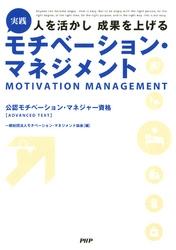 人を活かし 成果を上げる 実践 モチベーション・マネジメント 公認モチベーション・マネジャー資格[ADVANCED TEXT] 漫画
