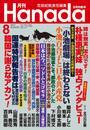 月刊Hanada2017年8月号 漫画
