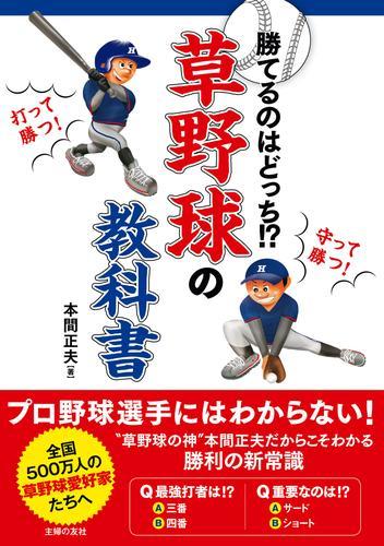 草野球の教科書 漫画