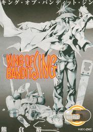KING OF BANDIT JING(5) 漫画