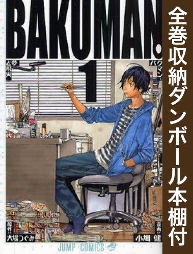 【全巻収納ダンボール本棚付】バクマン。 漫画