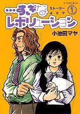 …すぎなレボリューション  (1-8巻 全巻) 漫画