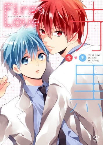 First Love 赤黒 漫画