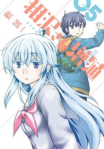 相沢さん増殖 (1-5巻 全巻) 漫画