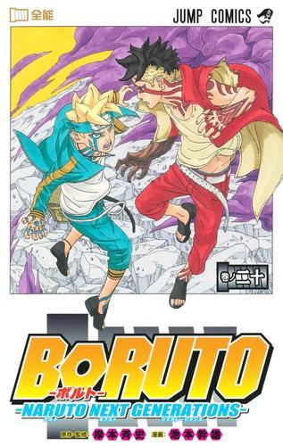 ボルト BORUTO─NARUTO NEXT GENERATIONS─ (1-8巻 最新刊) 漫画