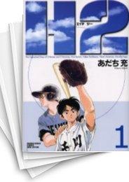 【中古】H2 [B6版] (1-17巻) 漫画