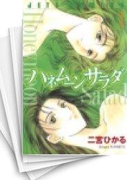 【中古】ハネムーンサラダ (1-5巻) 漫画