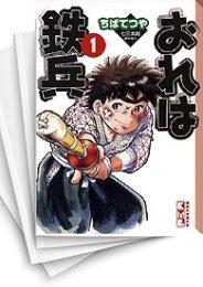 【中古】おれは鉄兵 [文庫版] (1-12巻) 漫画
