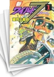 【中古】新ワイルド7 (1-14巻) 漫画