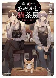 【ライトノベル】真夜中あやかし猫茶房 (全3冊)