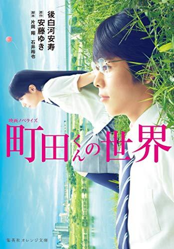【ライトノベル】映画ノベライズ 町田くんの世界 (全1冊)