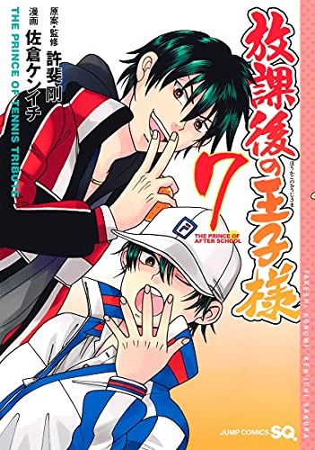 放課後の王子様 (1-5巻 最新刊) 漫画