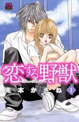 恋する野獣~LoveBeast~ 3 冊セット全巻 漫画