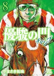 優駿の門チャンプ 8 冊セット全巻 漫画