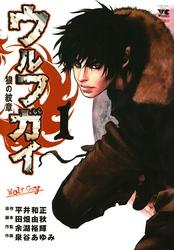 ウルフガイ 12 冊セット全巻 漫画