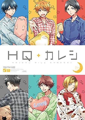 HQアンソロジーSPIKE番外編 HQ+カレシ―Bed Time― 漫画